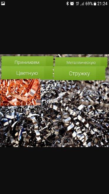 Принимаем металлическую цветную стружку самовывоз в Бишкек