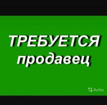 Требуется продавец-консультант с опытом. График работы с 9:00-18:00 в Бишкек