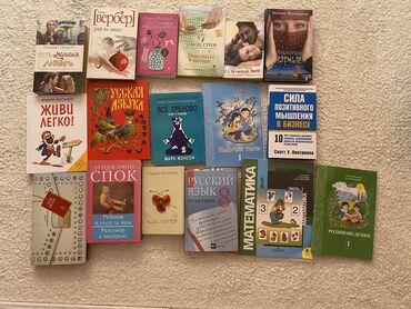 Книги любая за 100 сом