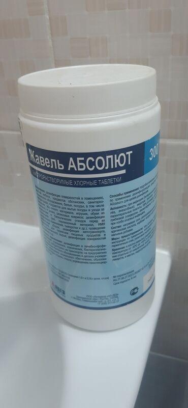 таблетки редуксин лайт в Кыргызстан: Хлорные таблетки 300шт