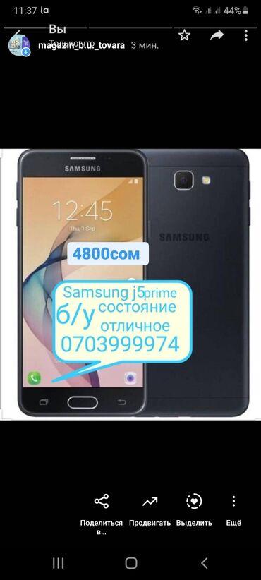 Б/у Samsung Galaxy J5 Prime 16 ГБ Черный