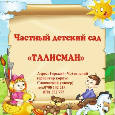 Частный детский сад Талисман набираем в Бишкек