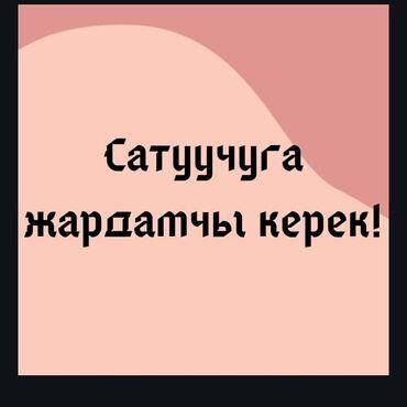 Уй канаттуулары - Кыргызстан: Тармактык маркетинг консультанты. Ар кандай жаш. 6/1