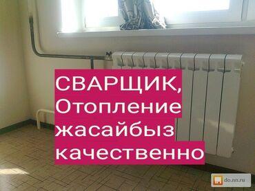 солнечные батареи купить в бишкеке в Кыргызстан: Установка металлических труб, Устранение утечек, Обслуживание отопительного оборудования | Гарантия, Бесплатная консультация | Стаж Больше 6 лет опыта