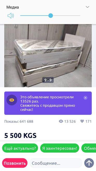 Ушуга окшош эки кровать без матраса продаю.Сост.отл. за 1шт