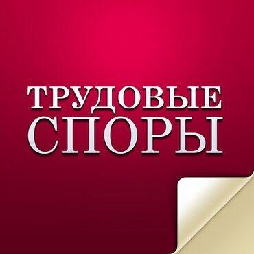 услуги телемастера в Кыргызстан: Юристы по трудовом делам (взыскание зарплаты, восстановления на работ