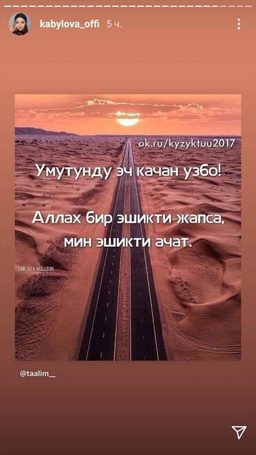уборщица подработка в Кыргызстан: Срочно ищу работу подработка на 3 4 часа утром 7:00 или 8:00 или по