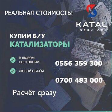 перетяжка потолка авто цена in Кыргызстан | СТО, РЕМОНТ ТРАНСПОРТА: Хотите сдать катализатор в бишкеке, дорого, выгодно и без посредников!
