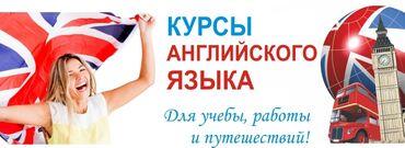 Языковые курсы | Кыргызский, Немецкий, Русский | Для взрослых, Для детей