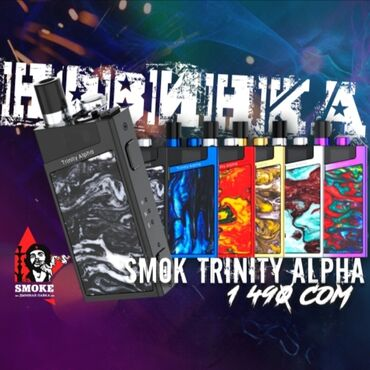 Красота и здоровье в Бишкек: Электронная СИГАРЕТА! VAPE - Smok Trinity Alpha Kit - отличный выбор