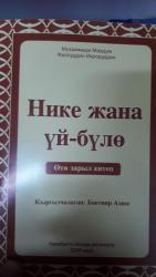 уй було жана тошок сырлары в Кыргызстан: Нике жана уй-було. Доставка по городу бесплатно!