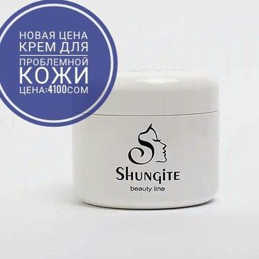 Крем Шунгит для проблемной кожи г. Бишкек в Бишкек