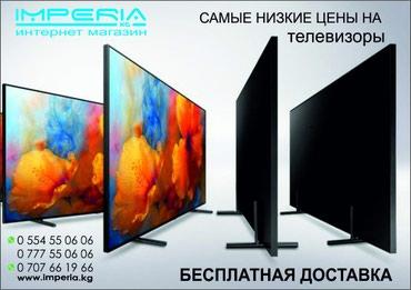 Телевизоры от 8500сом в Бишкек