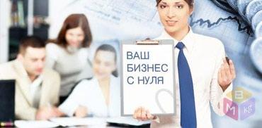 продаю готовые осоо. цены:1) осоо, зарегистрированное в минюсте, в Бишкек