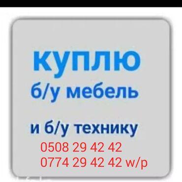 купить вагонку в бишкеке в Кыргызстан: Куплю Б/У