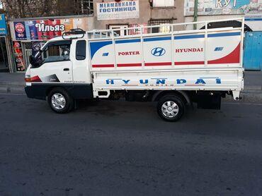 строительство в Кыргызстан: Портер | Региональные перевозки, По городу | Борт 2500 т | Грузчики