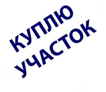 Куплю!!! Автомойку или участок с в Бишкек
