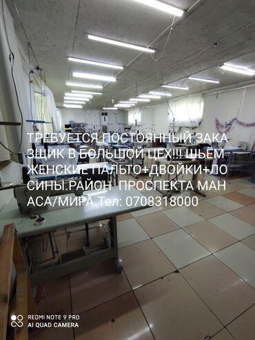 Другие специальности - Кыргызстан: Требуется ПОСТОЯННЫЙ ЗАКАЗЩИК ЖЕНСКОЙ ОДЕЖДЫ# ПАЛЬТО+ДВОЙКИ#РАЙОН БГУ#