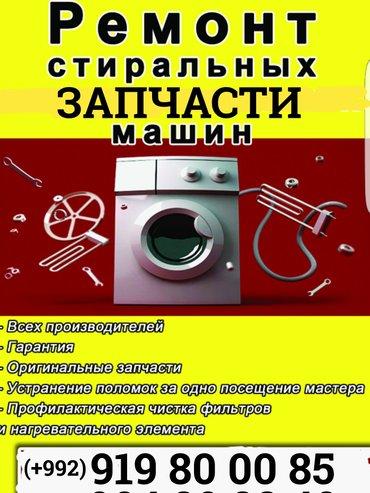 Запчасти для стиральных машин автомат.LG,SA в Душанбе - фото 8