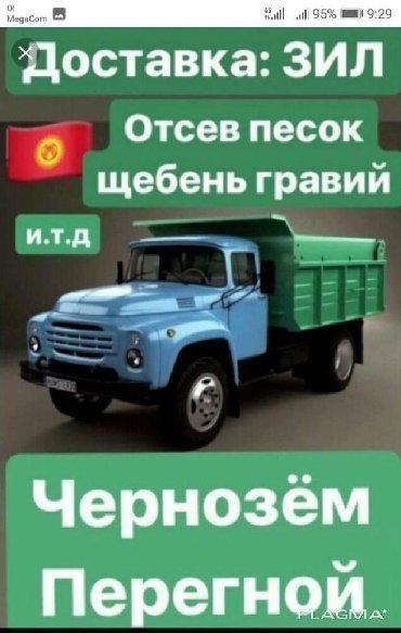 Гравий Глина Отсев Щебень Песок Чернозем Перегной Доставка