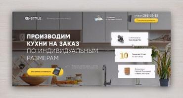 Разработка Landing page в Бишкек
