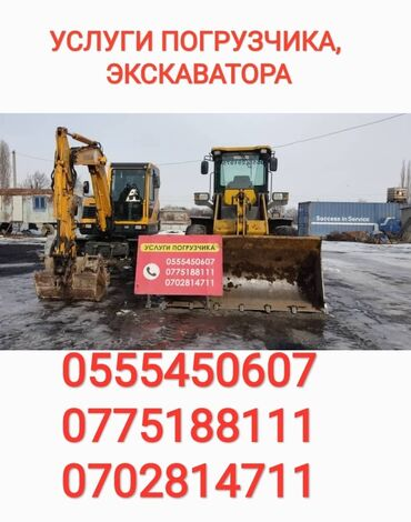 Услуги - Сокулук: Услуги фронтальногопогрузчика экскаватора -вывоз мусора засыпка