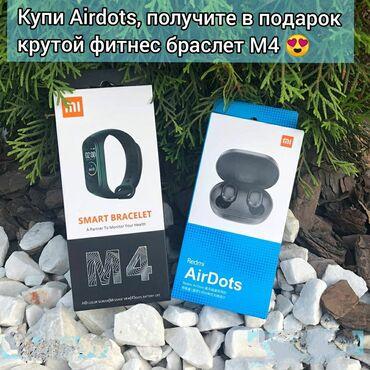 наушники jbl бишкек in Кыргызстан | НАУШНИКИ: Смарт браслет Air dots комплект 2в1   бесплатная доставка  дарим