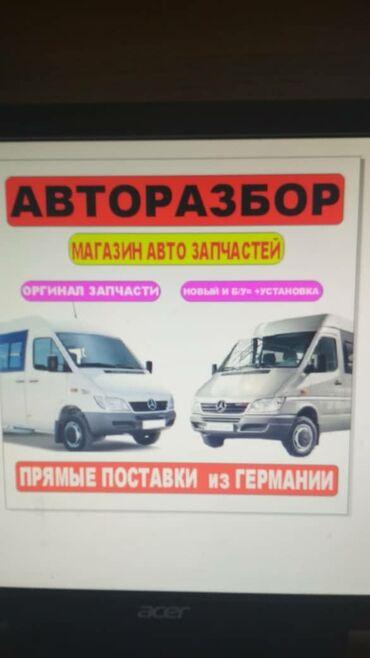 восстановление панели авто в Кыргызстан: Запчасти на Мерседес спринтер cdi tdi мотор двигатели коропка мост ма