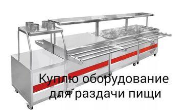 стол теннисный купить в Кыргызстан: Куплю оборудование б/у.Для раздачи пищи в столовой. По всем вопросам