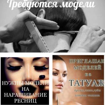 Требуются модели на процедуры в Бишкек