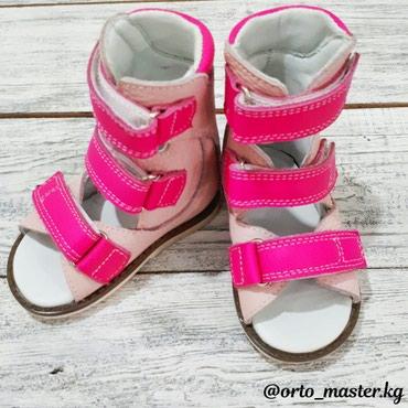 Ортопедическая обувь для девочек! в Бишкек