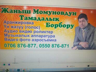 Другие музыкальные инструменты - Кыргызстан: АРАНЖИРОВКА ЖАНА УН ЖАЗДЫРУУ КЫЗМАТЫ