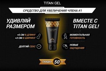 Товары для взрослых - Сокулук: Титан гель голд! Увеличение полового члена!