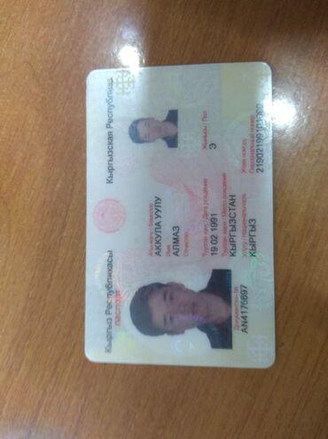 Находки, отдам даром - Токмок: Нашли паспорт