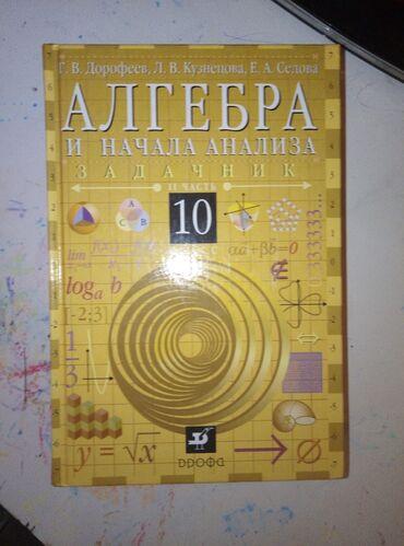 Задачники по алгебре 10 кл