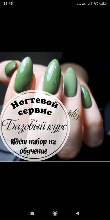 таблетки для набора массы в Кыргызстан: Курсы | Парикмахеры, Косметологи-визажисты, Мастера по наращиванию ресниц