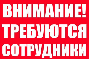 Требуется продавец в Бишкек