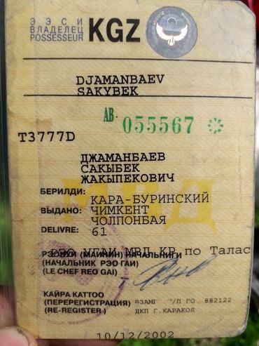 Ищу хозяина в Бишкек