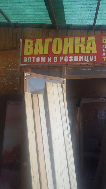 строительные-леса-железные в Кыргызстан: Вагонка оптом и в розницудвери откосные