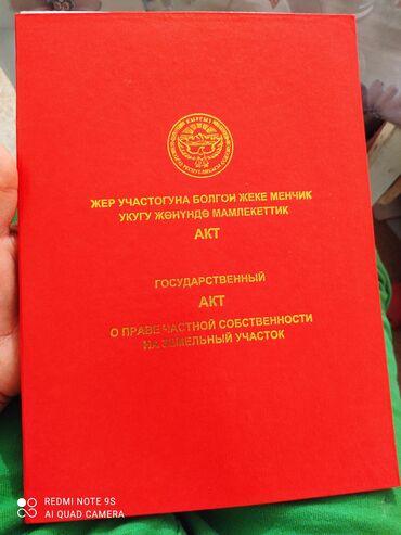 Недвижимость - Кой-Таш: 5 соток, Для строительства, Срочная продажа, Красная книга, Тех паспорт