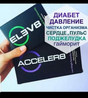 ELEV8 уникальный продукт клеточного питание для профилактики более 700
