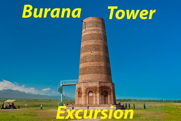 Excursion to Burana Tower. One day tour. в Бишкек