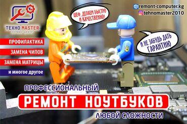 купить материнку для компьютера в Кыргызстан: Ремонт | Ноутбуки, компьютеры | С гарантией, Бесплатная диагностика