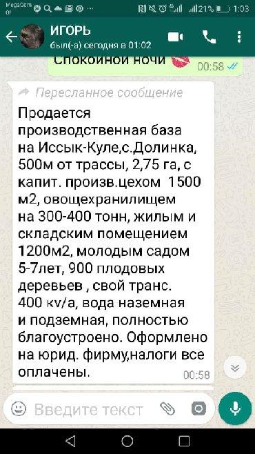 цены на пансионаты в иссык куле в Кыргызстан: Продажа 30000 соток от собственника
