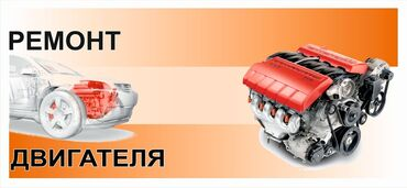 Ремонт бензиновых двигателей Капитальный ремонт Мелко срочный Качество