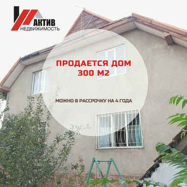 занавески в кухню в Кыргызстан: Продам Дом 300 кв. м, 6 комнат