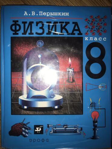 Учебник по физике 8 класс А.В.Перышкин