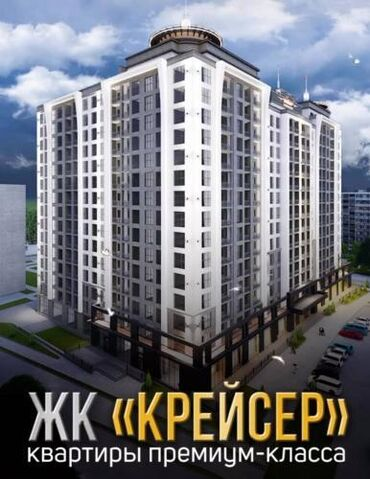 Продается квартира: Элитка, Магистраль, 1 комната, 48 кв. м