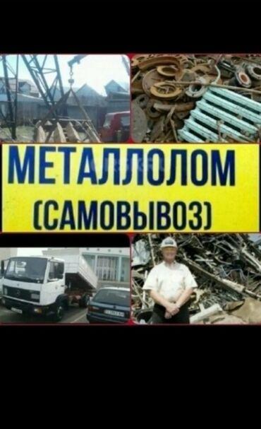 купить бус сапог в бишкеке в Кыргызстан: Черный металл куплю черный металл самовывоз крановывоз высокая оценка