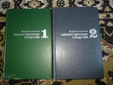 Продам книги. Каждая 400 сом. Писать в whatsapp в Бишкек